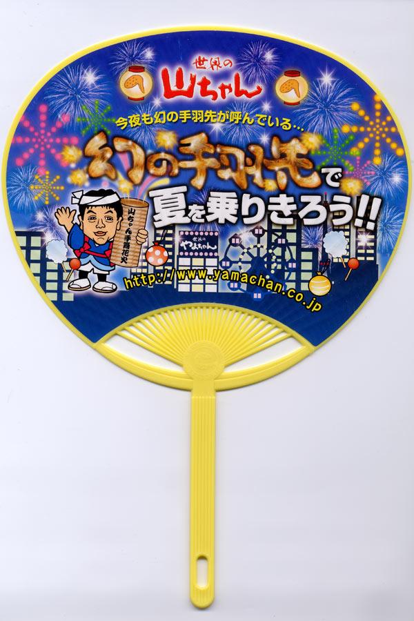 yamachan.co.jp